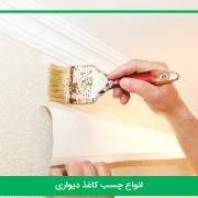 انواع چسب کاغذ دیواری